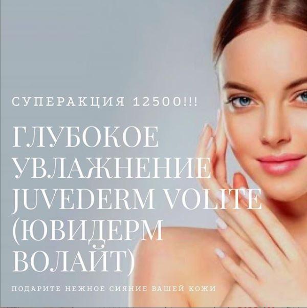 Juvederm Volite в августе 12,500 руб.